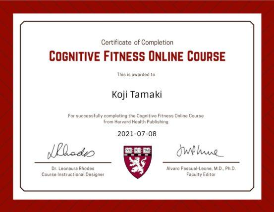 Cognitive Fitness / Harvard Medical School 認知フィットネス / ハーバード メディカルスクール