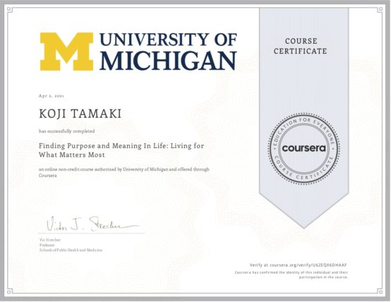 Finding Purpose and Meaning in Life: Living for What Matters Most / Michigan University 人生の目的と意味の探求:最も重要なことのために生きる / ミシガン大学