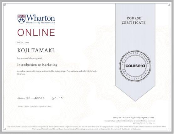 Introduction to Marketing / University of Pennsylvania Wharton マーケティング入門 / ペンシルベニア大学ウォートン