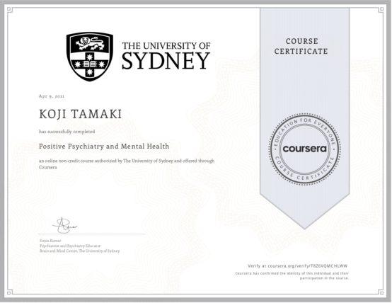 Positive Psychiatry and Mental Health / The University of Sydney ポジティブ精神医学とメンタルヘルス / シドニー大学