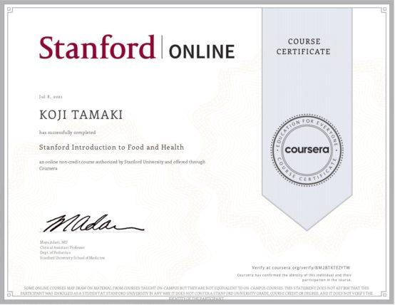 Stanford Introduction to Food and Health / Stanford University スタンフォード 食と健康の紹介 / スタンフォード大学