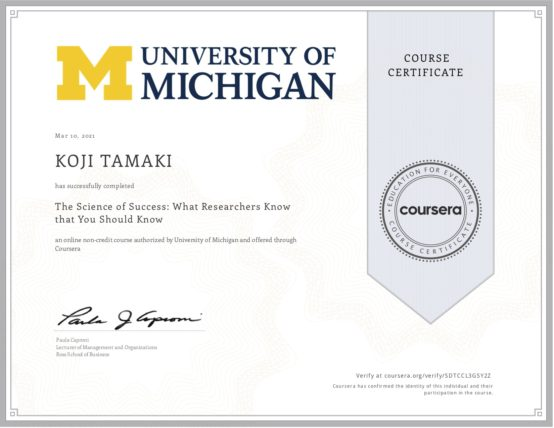 The Science of Success: What Researchers Know that You Should Know / Michigan University 成功の科学:研究者が知っているあなたが知るべきこと / ミシガン大